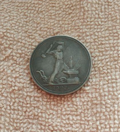 Полтинник серебро 1927