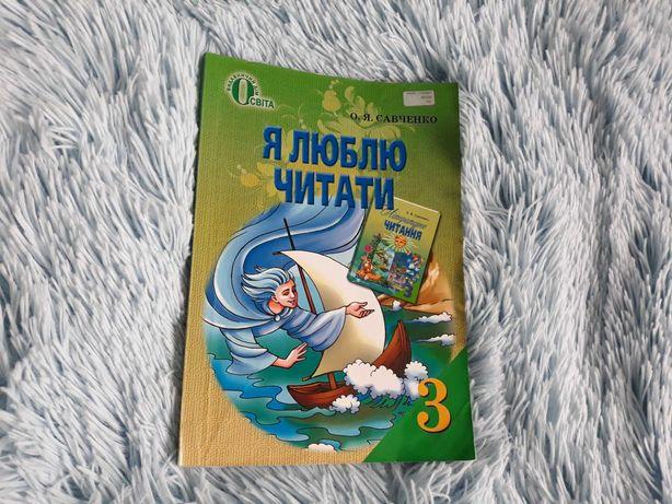 Підручник я люблю читати 3 клас, О. Я. Савченко