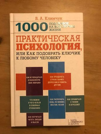 Практическая психология 1000 подсказок на все случаи жизни Климчук