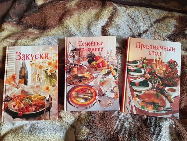 Набор с 3 книг кулинара