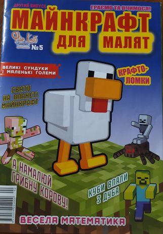 Журнал Майнкрафт
