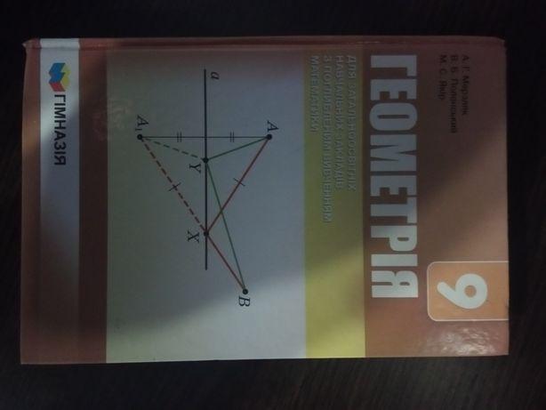 Геометрія 9 клас Гімназія