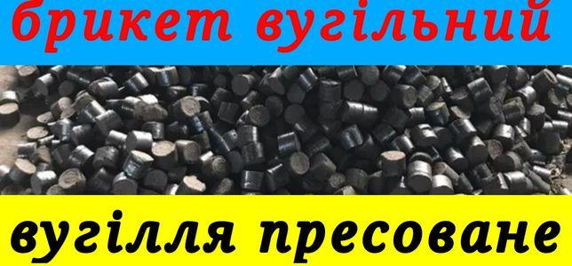 Вугілля пресоване, Брикет вугільний,для  опалення