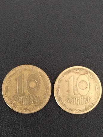 10 копійок 1992 1994 рік