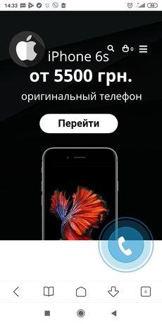 Продам готовый бизнес интернет магазин Apple iPhone, продам сайт