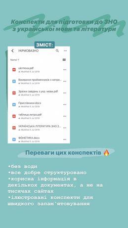 Конспекти ЗНО 2020 укр.мова - література