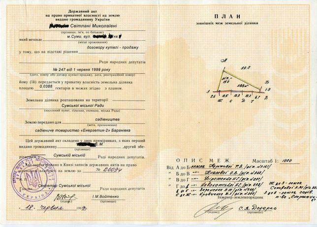 Продам дачу в г. Сумы, на Барановке, кооператив  « Енергетик – 2».
