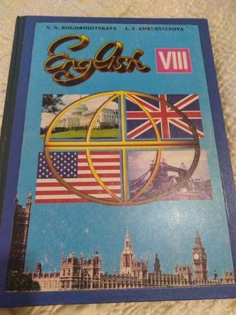Учебник английского языка для 8 и 9 классов. Хрусталева, Богородицкая