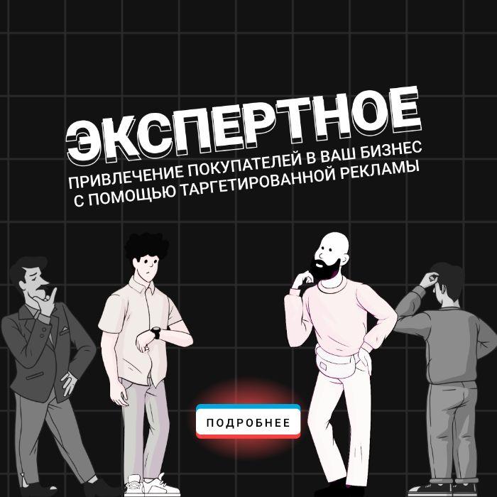 SMM продвижение, таргетолог Facebook & Instagram Киев - изображение 1