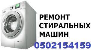 Ремонт стиральных машин с гарантией до 2-х лет