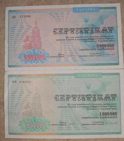 Сертификат 2 000 000 и 1 000 000