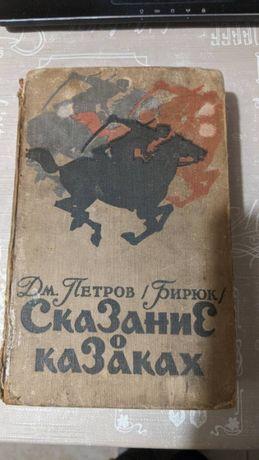 Книга Сказание о казаках Д. Петров/Бирюк/