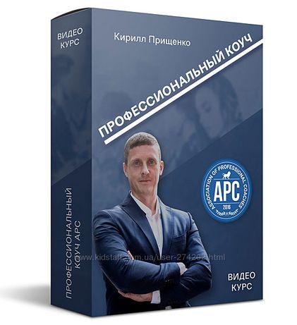 Профессиональный коуч APC Кирилл Прищенко
