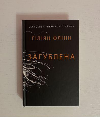 Книга «Загублена» Ґіліан Флінн.