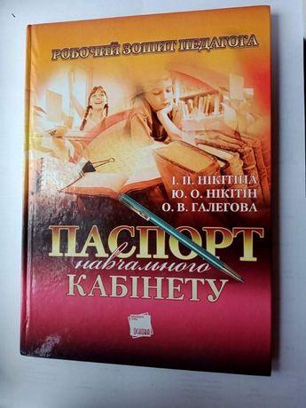 Продам Новую Книгу Заготовка бланков под паспорт кабинета