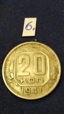 Оригиналы монет СССР периода войны 1941-45 года