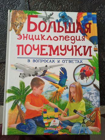 Большая энциклопедия почемучки