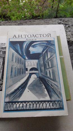 """А. Толстой """"Аэлита"""""""