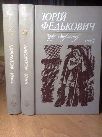 Ю.Федькович. Твори в двох томах.