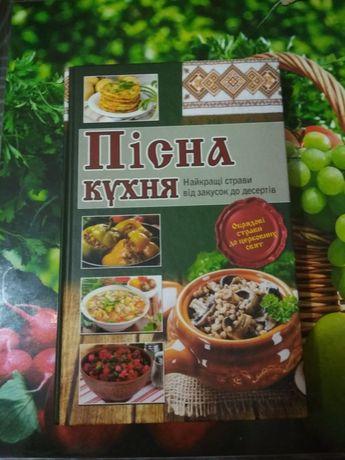 Продам нові кулінарні книги