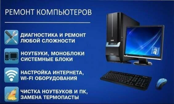 ремонт компьютеров 15 % скидка