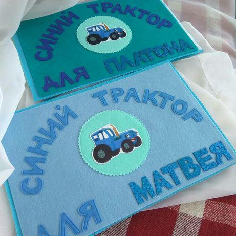 Синий трактор. Игровой планшет