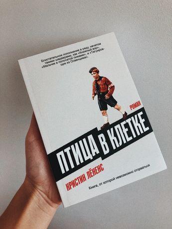 Книга Птица в клетке - Кристин Лёненс