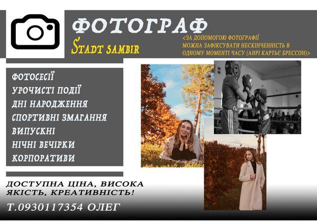 Послуги фотографа Самбір
