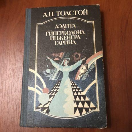 Аэлита А. Н. Толстой «гиперболоид инженера Гагарина»
