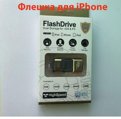 Флешка для Айфона. Фото видео без iTunes. Новая. 128Гб