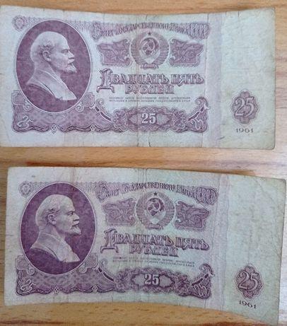 Банкноты СССР 1 рубль, 25 руб., 1961 года и 10 руб. 1991 года
