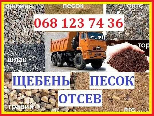 Чернозём песок мытый,карьерный отсев щебень керамзит.Николаев
