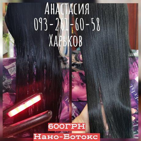 Полировка волос 200грн, Ботокс, Реконструкция, Нанопластика Харьков
