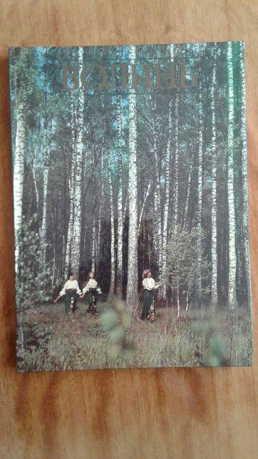 """Книга """"Волинь """" 1986 року."""