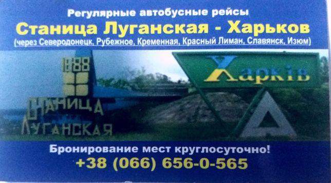 Регулярные пассажирские перевозки СТАНИЦА -ХАРЬКОВ-СТАНИЦА