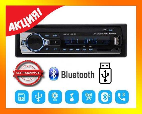 Автомагнитола JSD-520, Bluetooth USB Магнитола Блютус Без Предоплаты
