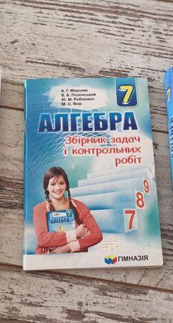 Книга Мерзляк Алгебра Збірник задач і контрольних робіт 7 клас