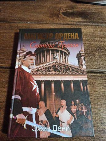 Книга магистр ордена святого грааля