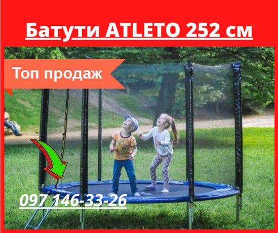 Батут Атлето 252 см для дітей з захисною сіткою, садовий для дому