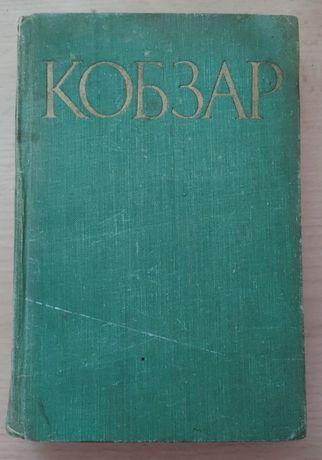 Продам книгу Кобзар 1969 год