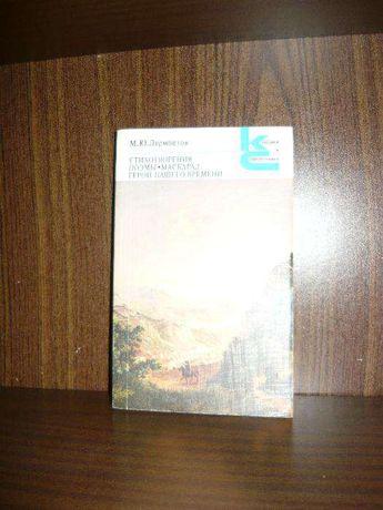 Продам сборник М.Ю. Лермонтова