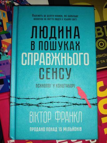 "Книга ""Людина в пошуках справжнього сенсу"" Віктор Франкл"