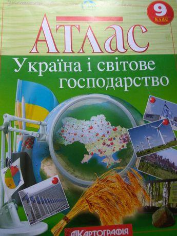 Атлас по географии.
