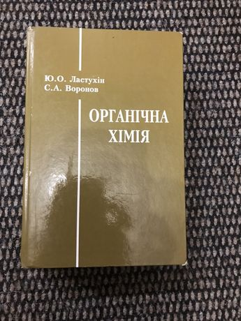 Книга по органической химии