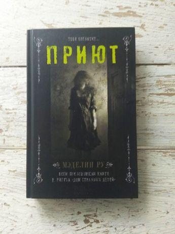 Книга «Приют», автор Мэделин Ру