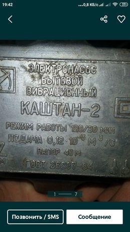Продам электронасос бытовой вибрационный Каштан-2.