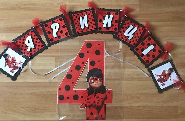Гирлянда подвеска день рождения 4 года украшения