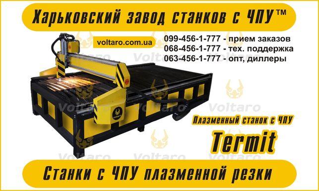 Станок с ЧПУ плазменной резки плазморез Termit 2615