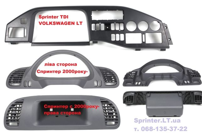 Накладка щитка приборов VW LT/Sprinter