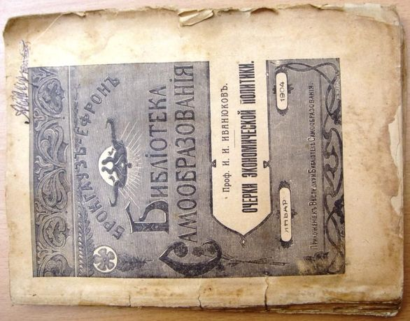 Книга справочник брошюра 1904 года Антиквариат